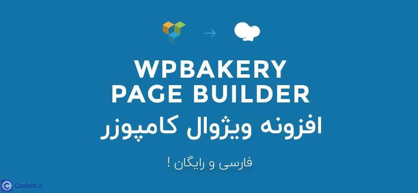 دانلود رایگان افزونه WPBakery Page Builder Visual Composer نسخه ۵.۵.۲