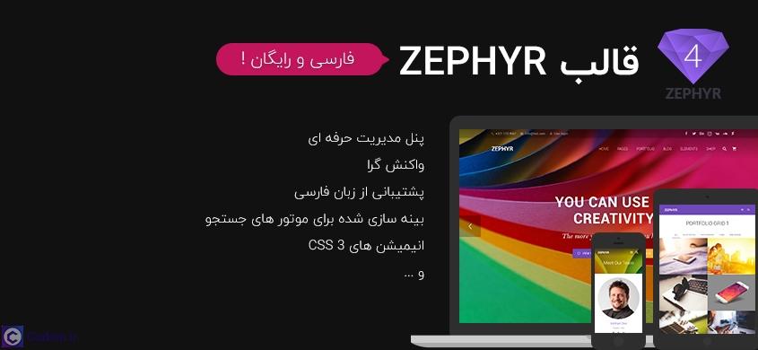 دانلود رایگان قالب Zephyr برای وردپرس نسخه ۴.۱۰.۱ فارسی