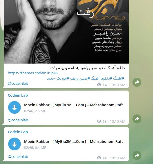 افزونه تلگرام برای وردپرس