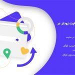 چگونه لینک های سایت زودتر در گوگل ثبت شوند ؟