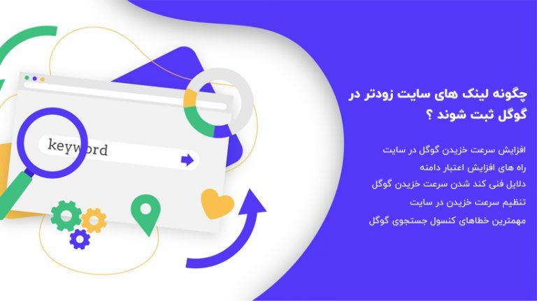 افزایش سرعت خزیدن گوگل در سایت
