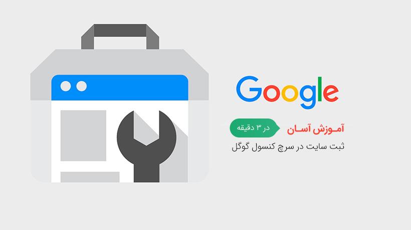 آموزش آسان ثبت سایت در سرچ کنسول گوگل در 3 دقیقه