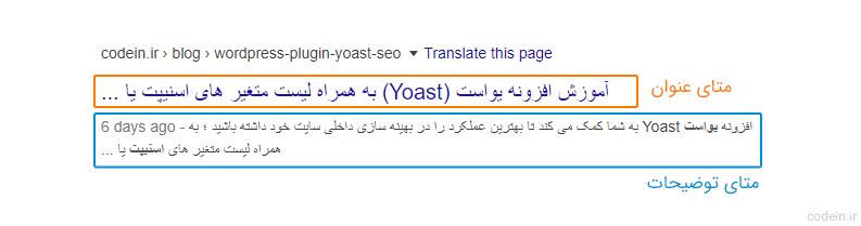 نحوه نمایش عنوان و توضیحات در گوگل