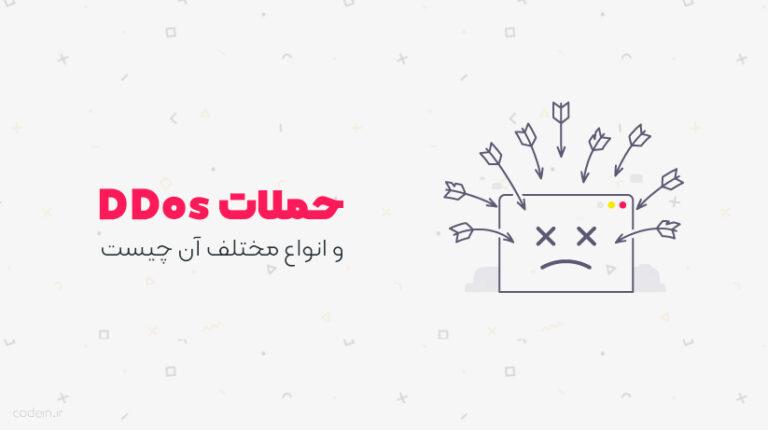 حمله ddos به سایت و انواع مختلف آن چیست؟